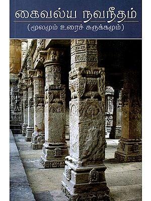 Kaivalya Navaneetham: Mulamum Urai Churukkamum (Tamil)