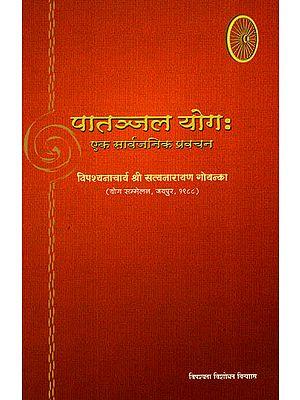 पातञ्जल योग: Patanjal Yoga- A Public Discourse