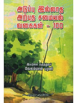 100 Natural Food Preparations With Vegetables and Fruits in Tamil