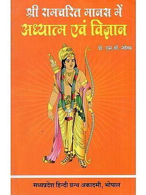 श्रीरामचरितमानस में अध्यात्म एवं विज्ञान - Devotion and Science in Ramcharitmanas