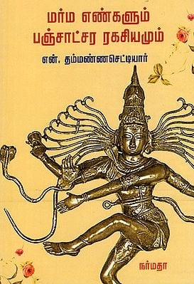 The Crytic Numbers and the Five Sacred Syllables of Saivism (Tamil)