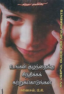 Teach Your Child to Think- A Book for Child Rearing in Tamil
