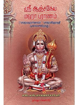 The Puranic History of Sri Hanuman (Tamil)