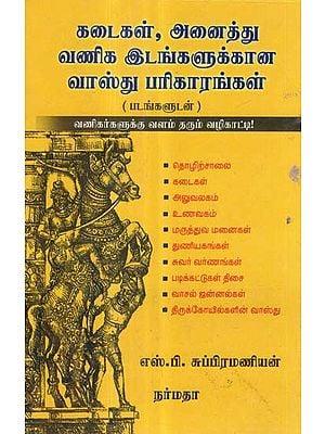 Vastu Remedies for Commercial Establishments in Tamil