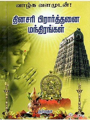 The Mantras for Everyday Prayer (Tamil)
