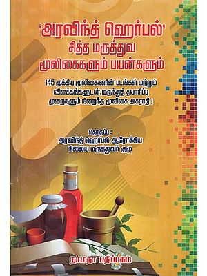 The Herbal Medicines Used in Traditional Siddha System (Tamil)