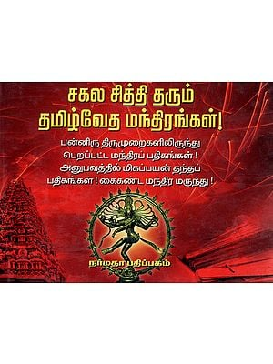 Mantras from Tamil Scriptures (Tamil)