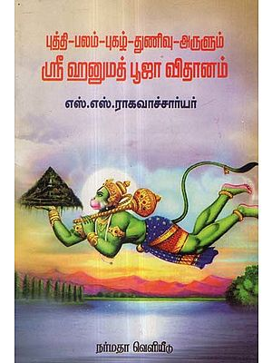 A Guide in Tamil to Observe Sri Hanuman's Pooja Rituals and Mantras in Tamil