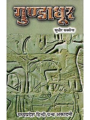 गुण्डाधूर - Gundadhoor