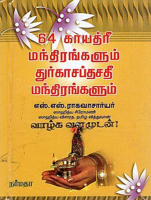 64 Gayatri Mantram (Tamil)
