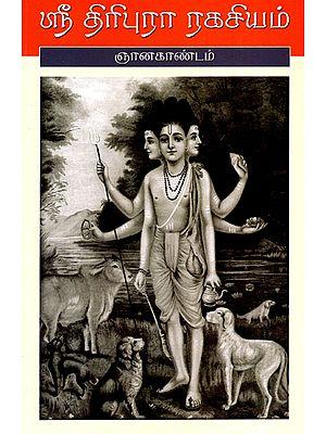 Sri Tripura Rahasyam (Tamil)