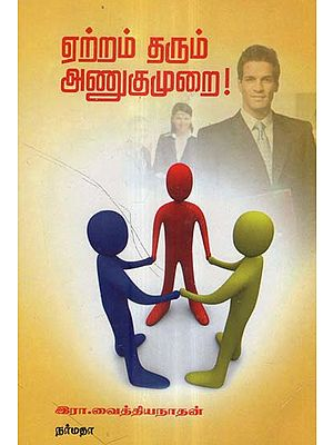 Good Etiquettes Bring Good Results- A Self Improvement Book in Tamil