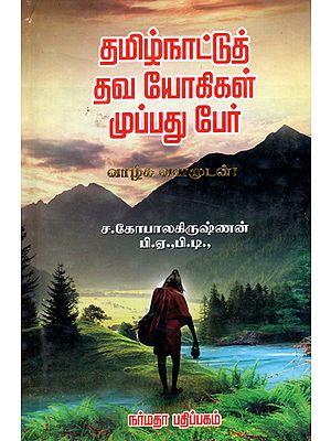 The Thirty Saints of Tamilnadu (Tamil)