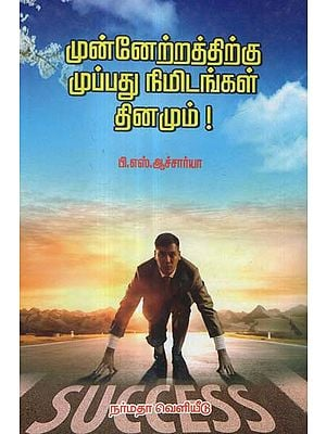 The Self Improvement Message for Youth in Tamil