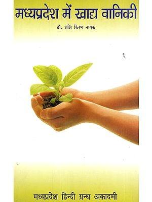 मध्यप्रदेश में खाद्य वानिकी - Food Forestry in Madhya Pradesh