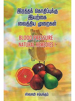 Nature Cure for Blood Pressure in Tamil