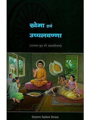 खेमा एवं उप्पलवण्णा: Khema and Uppalvanna (Great Disciples of Lord Buddha)