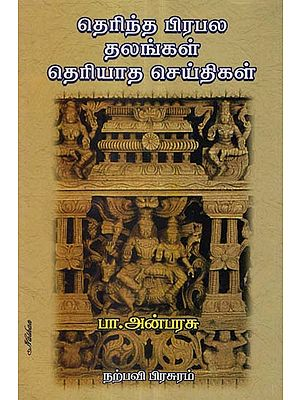Unknown Facts About Known Temples in Tamil