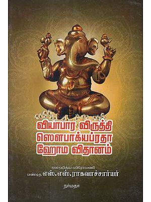 Vyabhara Vridhi Sowbhagyaoradha Homa Vidhanam- A Guide to The Rituals (Tamil)