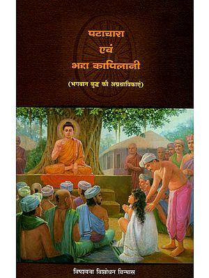 पटाचारा एवं भद्दा कापिलानी: Patachara and Bhadda Kapilani (Great Disciples of Lord Buddha)