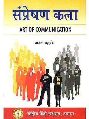 संप्रेषण कला - Art of Communication
