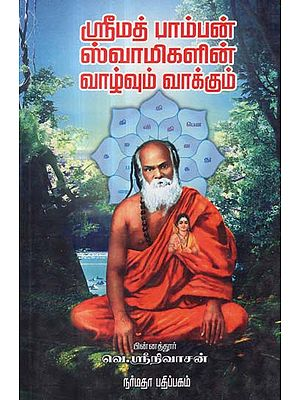 The Life and Message of Srimadh Pamban Swamigal (Tamil)