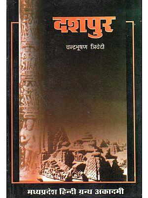 दशपुर - Dashpur