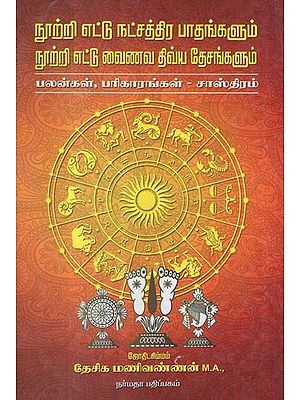 An Astrological Guide With Reference to 108 Vaishnavite Temples (Tamil)