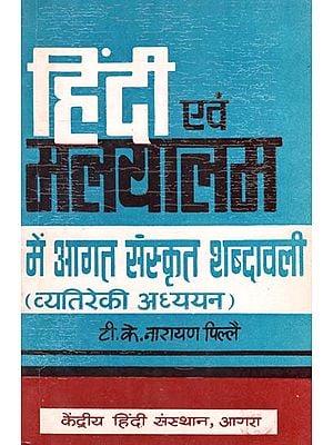 हिंदी एवं मलयालम में आगत संस्कृत शब्दावली - Sanskrit Vocabulary in Hindi and Malayalam