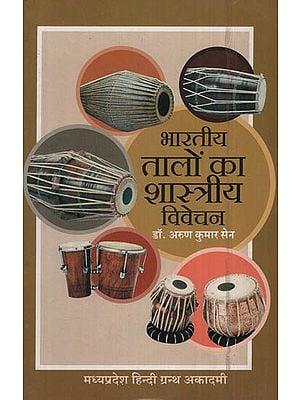 भारतीय तालों का शास्त्रीय विवेचन - Classical Interpretation of Indian Rhythms
