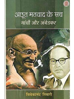 अछूत मतवाद के सच- गांधी और अंबेडकर  - Truths of Untouchability- Gandhi and Ambedkar