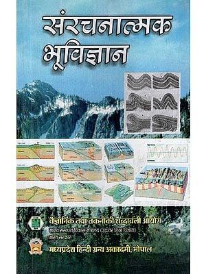 संरचनात्मक भूविज्ञान - एक परिचय - Structural Geology - An Introduction
