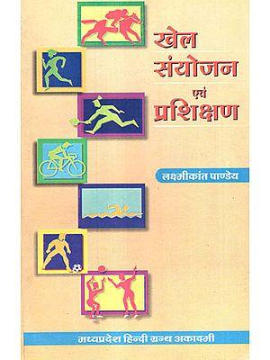 खेल संयोजन एवं प्रशिक्षण - Officiating and Coaching of Games