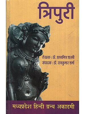 त्रिपुरी - Tripuri