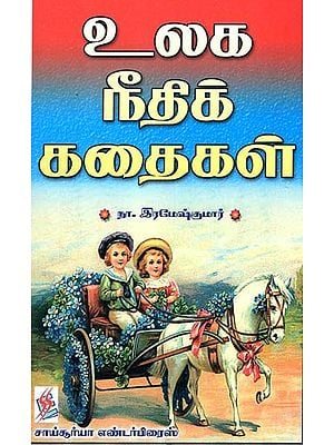 World Moral Stories in Tamil
