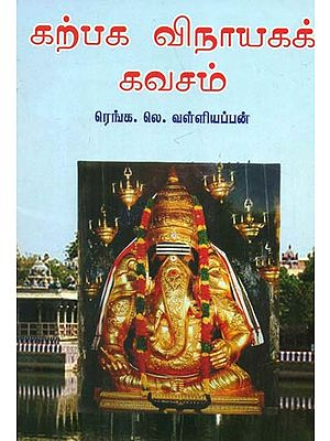 Slokas On Sri Ganesha (Tamil)