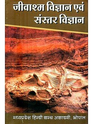 जीवाश्म विज्ञान एवं संस्तर विज्ञान के सिद्धांत - Principles of Palaeontology and Stratigraphy