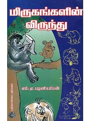 The Feast of Animals (Tamil)