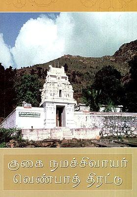 Guhai Namasivyar Venba Tirattu (Tamil)