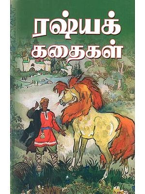 Russian Stories (Tamil)