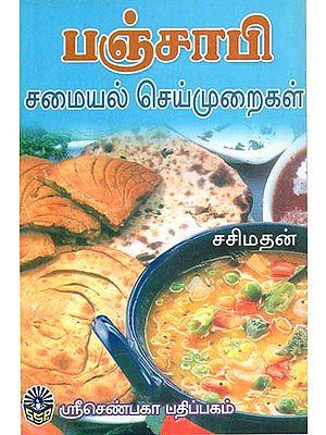 Panjabi Samayal Seimuraigal (Tamil)