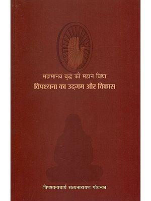 महामानव बुद्ध की महान विद्या विपश्यना का उद्गगम और विकास : The Great Buddha's Noble Teachings- The Origin & Spread of Vipassana