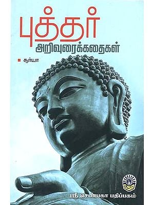 Buddhist Stories as Advice (Tamil)