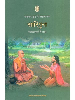 भगवान बुद्ध के अग्रश्रावक सारि पुन्त : The Great Buddha Disciple of Saaripunt