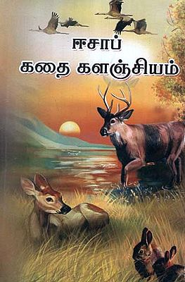 Aesop Stories (Tamil)