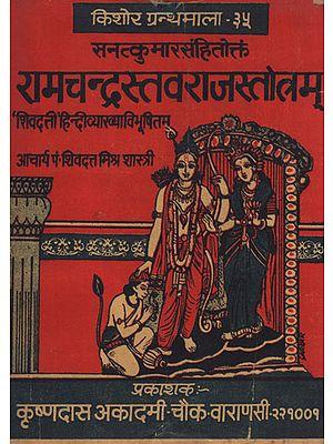 रामचन्द्रस्तवराजस्तोत्रम् - Ram Chandra Stavraj Stotram (An Old and Rare Book)