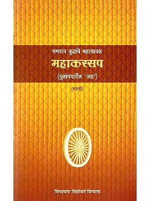 महाकस्सप: Mahakassapa- The Great Disciple of Lord Buddha (Marathi)