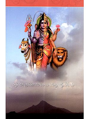 Sri Arunachala Mahatmiyam (Tamil)