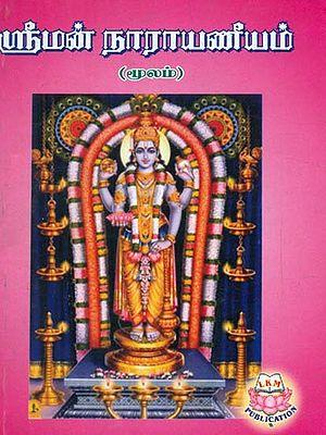 Srimad Narayaneeyam (Tamil)