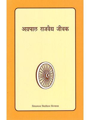 अग्रपाल राजवैद्य जीवक : Agrapal Rajvaidya Jeevak